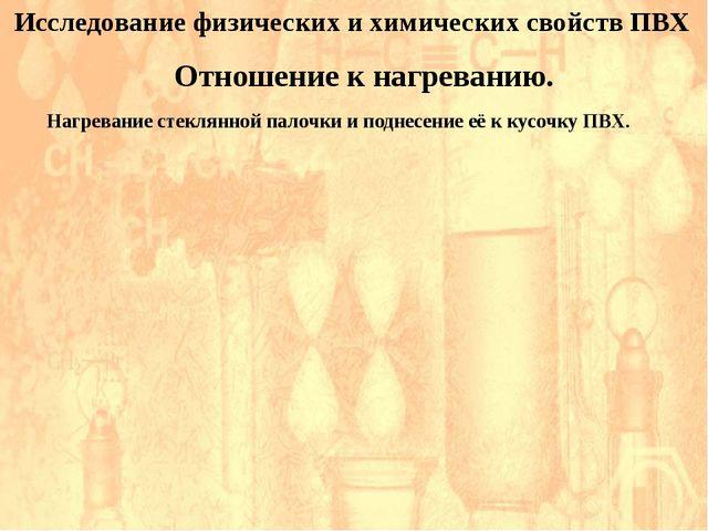Исследование физических и химических свойств ПВХ Отношение к нагреванию. Наг...