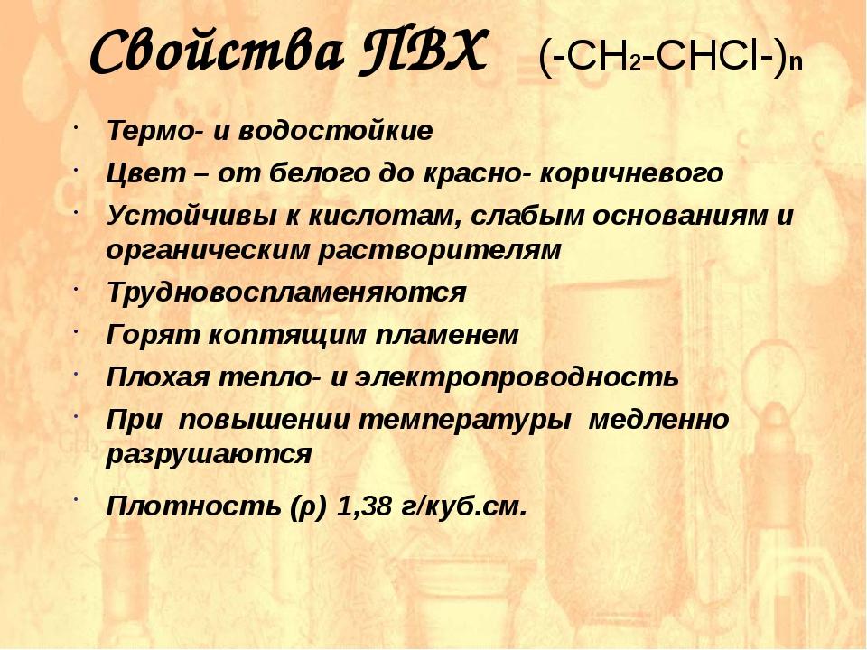 Свойства ПВХ (-CН2-CНСl-)n Термо- и водостойкие Цвет – от белого до красно- к...