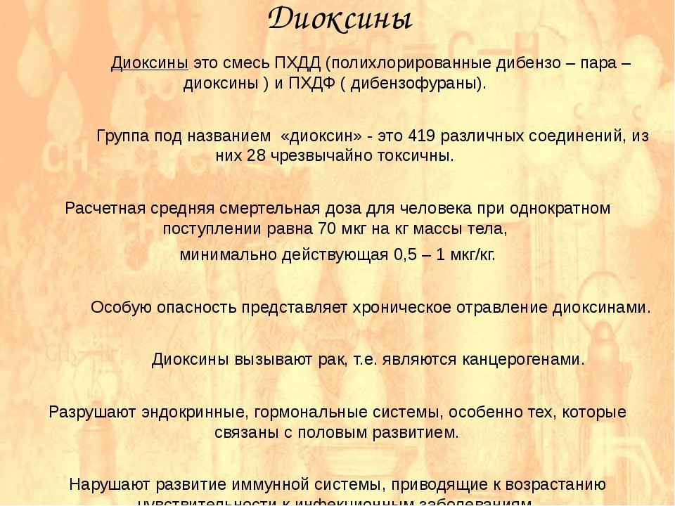 Диоксины Диоксины это смесь ПХДД (полихлорированные дибензо – пара – диокси...