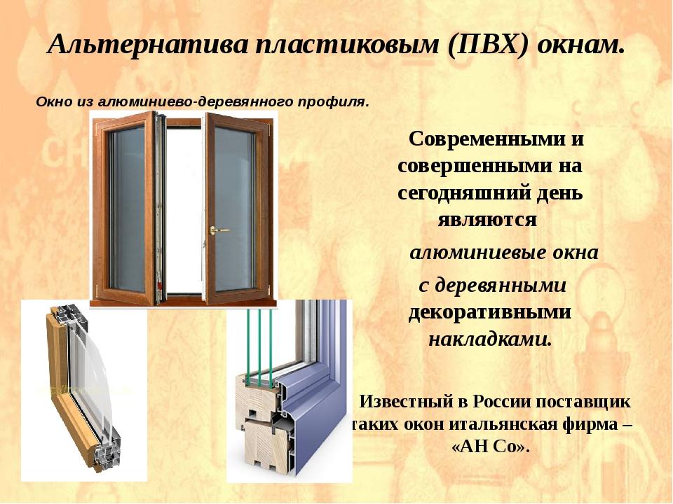 Альтернатива пластиковым (ПВХ) окнам. Современными и совершенными на сегодня...
