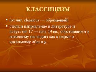 КЛАССИЦИЗМ (от лат. classicus — образцовый) стиль и направление в литературе