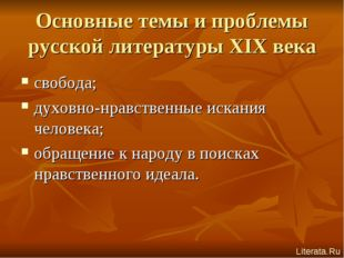 Основные темы и проблемы русской литературы XIX века свобода; духовно-нравств
