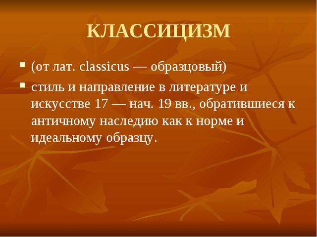 КЛАССИЦИЗМ (от лат. classicus — образцовый) стиль и направление в литературе...