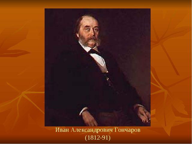 Иван Александрович Гончаров (1812-91)