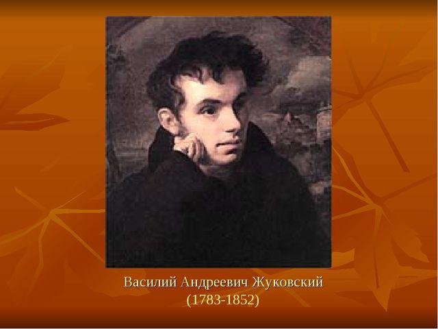 Василий Андреевич Жуковский (1783-1852)