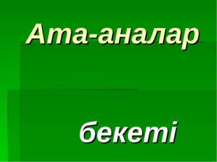 Ата-аналар бекеті