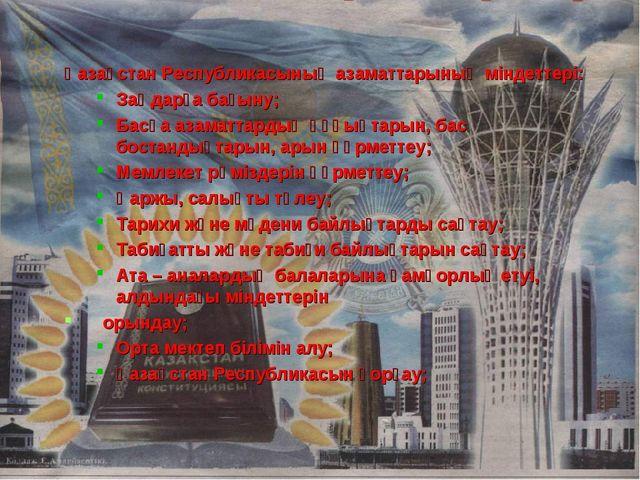 Қазақстан Республикасының азаматтарының міндеттері: Заңдарға бағыну; Басқа аз...