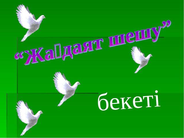 бекеті