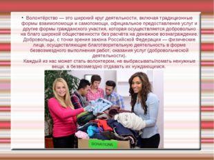 Волонтёрство — это широкий круг деятельности, включая традиционные формы взаи