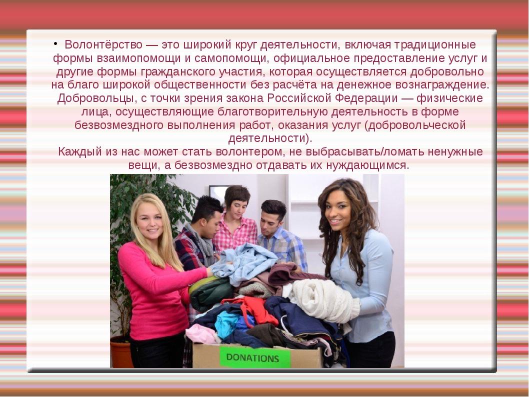 Волонтёрство — это широкий круг деятельности, включая традиционные формы взаи...
