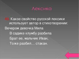 40. Какое свойство русской лексики использует автор в стихотворении: Вечером