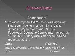 Доверенность Я, студент группы 4М-11 Семенов Владимир Иванович, паспорт 78 95