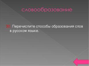 30. Перечислите способы образования слов в русском языке.