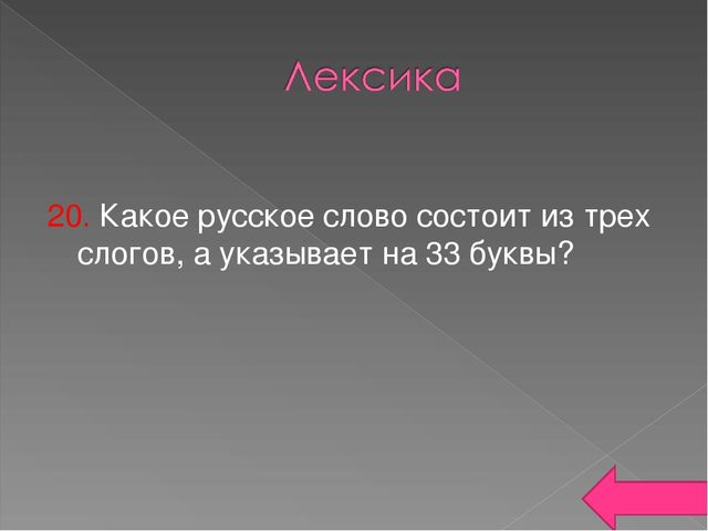 20. Какое русское слово состоит из трех слогов, а указывает на 33 буквы?