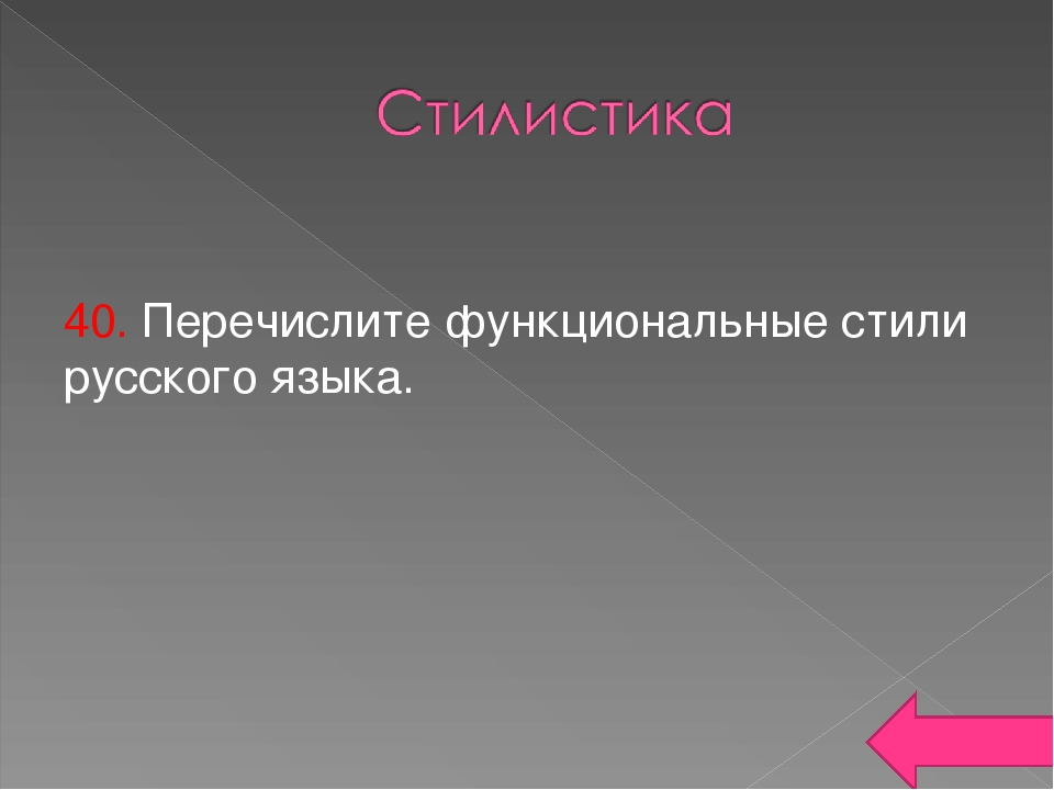 40. Перечислите функциональные стили русского языка.