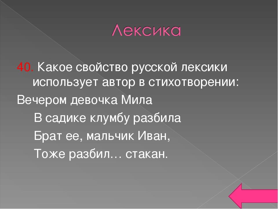 40. Какое свойство русской лексики использует автор в стихотворении: Вечером...