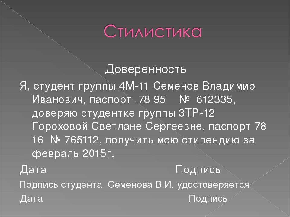 Доверенность Я, студент группы 4М-11 Семенов Владимир Иванович, паспорт 78 95...