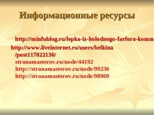 Информационные ресурсы http://minfublog.ru/lepka-iz-holodnogo-farfora-komment