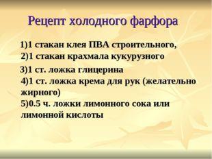 Рецепт холодного фарфора 1)1 стакан клея ПВА строительного, 2)1 стакан крахма