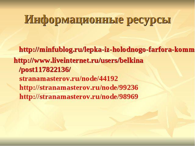 Информационные ресурсы http://minfublog.ru/lepka-iz-holodnogo-farfora-komment...