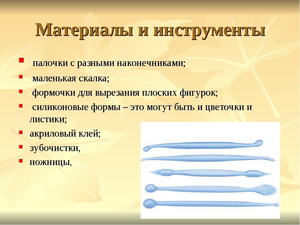 Материалы и инструменты палочки с разными наконечниками; маленькая скалка; фо...