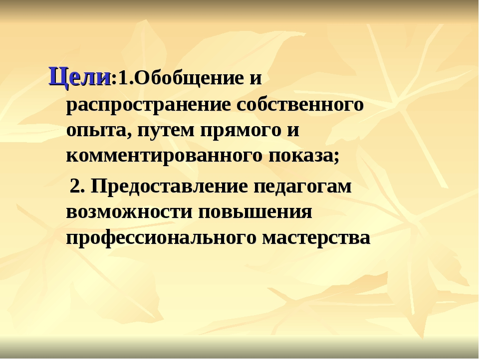 Цели:1.Обобщение и распространение собственного опыта, путем прямого и коммен...