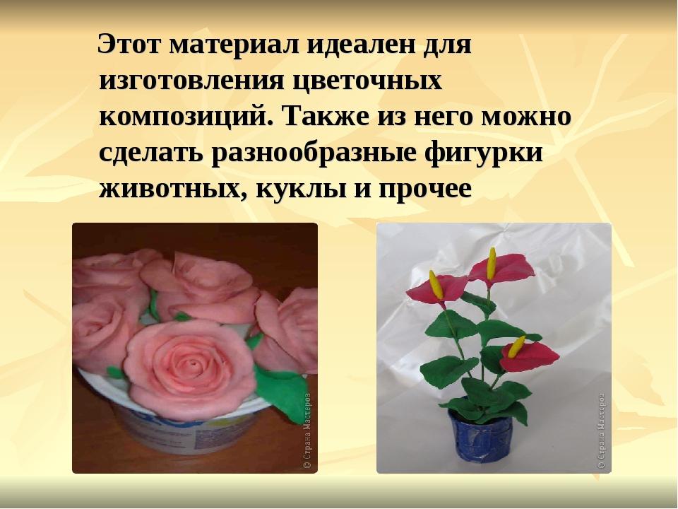 Этот материал идеален для изготовления цветочных композиций. Также из него м...