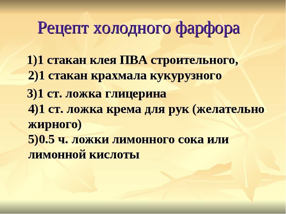 Рецепт холодного фарфора 1)1 стакан клея ПВА строительного, 2)1 стакан крахма...