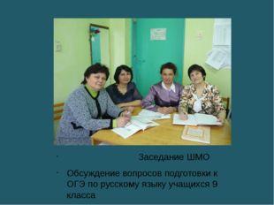 Заседание ШМО Обсуждение вопросов подготовки к ОГЭ по русскому языку учащихс