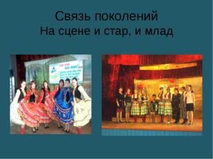 Связь поколений На сцене и стар, и млад