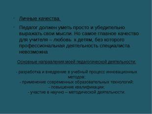 Основные направления моей педагогической деятельности: - разработка и внедрен