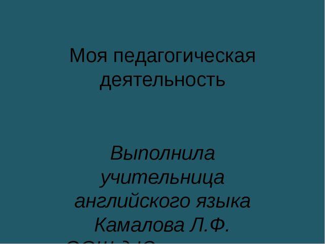 Моя педагогическая деятельность Выполнила учительница английского языка Камал...