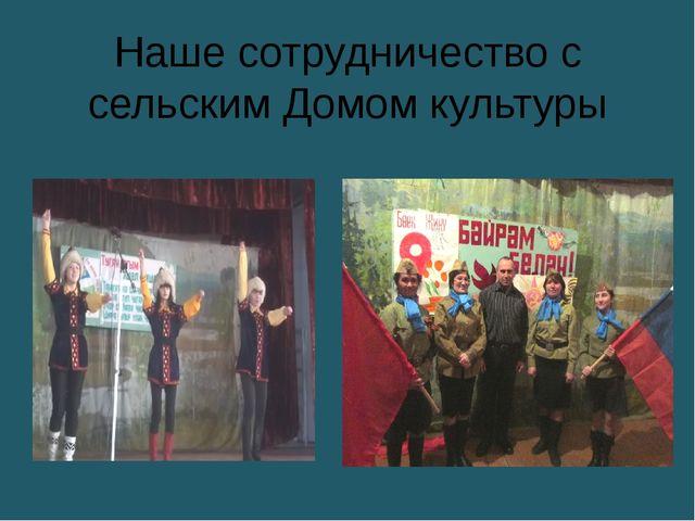 Наше сотрудничество с сельским Домом культуры