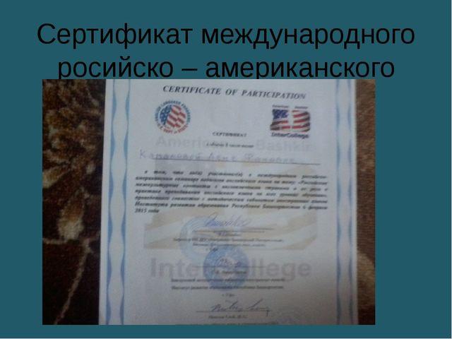 Сертификат международного росийско – американского семинара