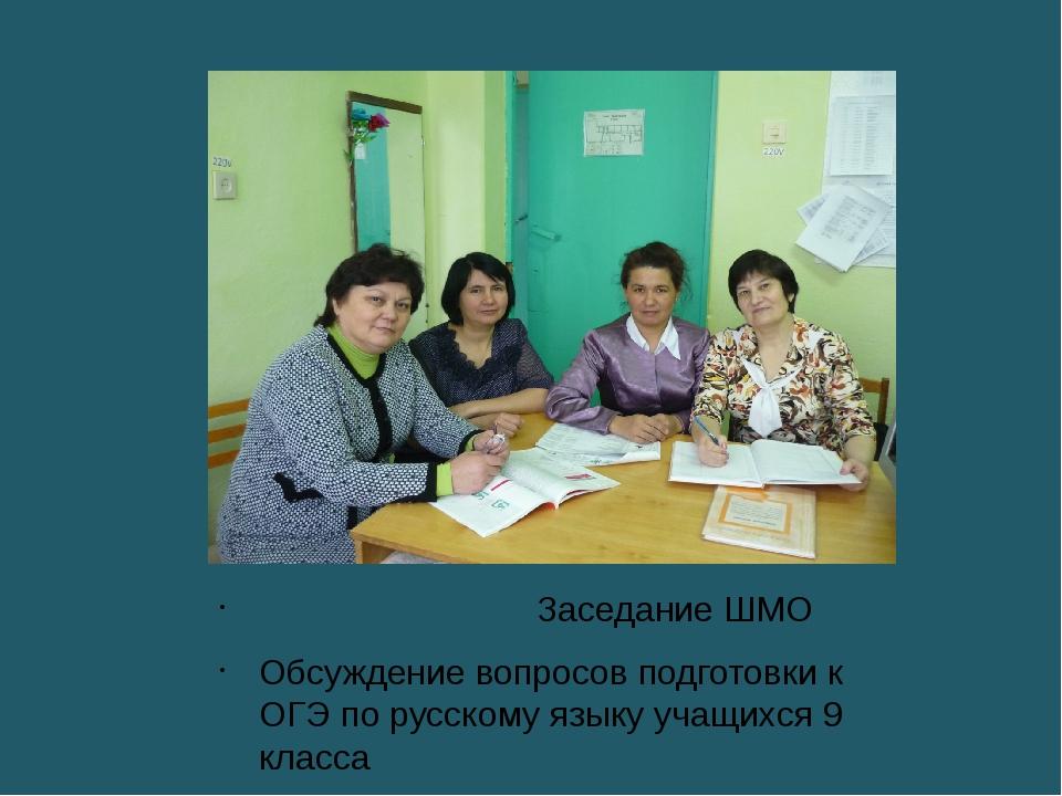 Заседание ШМО Обсуждение вопросов подготовки к ОГЭ по русскому языку учащихс...