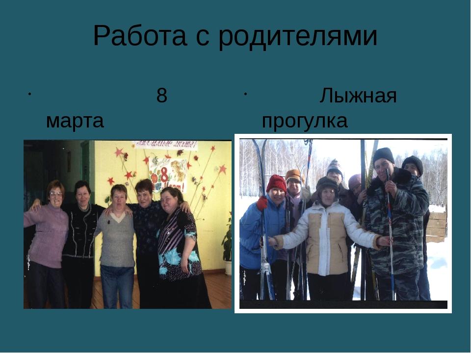 Работа с родителями 8 марта Лыжная прогулка
