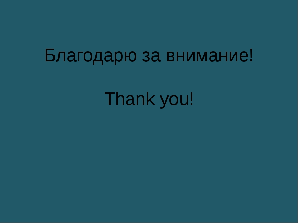 Благодарю за внимание! Thank you!