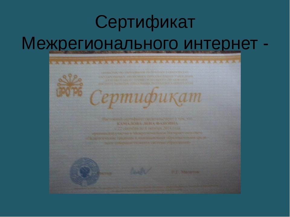 Сертификат Межрегионального интернет - педсовета