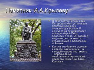 Памятник И.А.Крылову В 1855 году в Летнем саду Петербурга был установлен памя