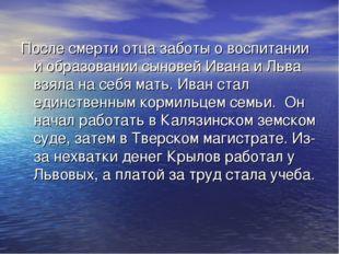 После смерти отца заботы о воспитании и образовании сыновей Ивана и Льва взял