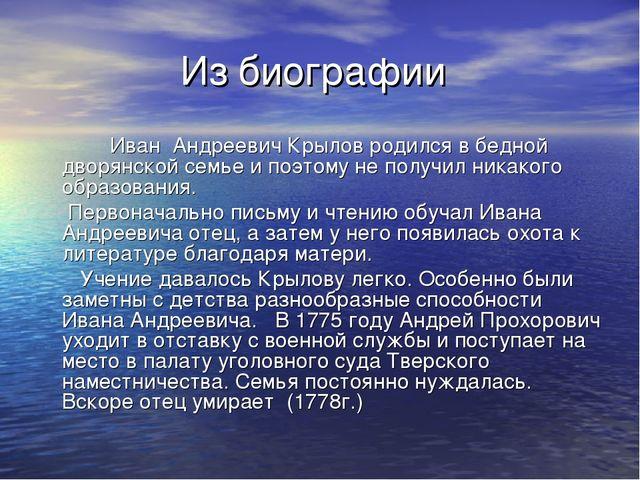 Из биографии Иван Андреевич Крылов родился в бедной дворянской семье и поэто...