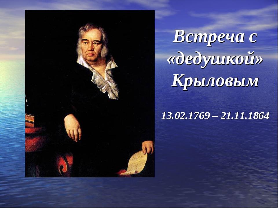 Встреча с «дедушкой» Крыловым 13.02.1769 – 21.11.1864
