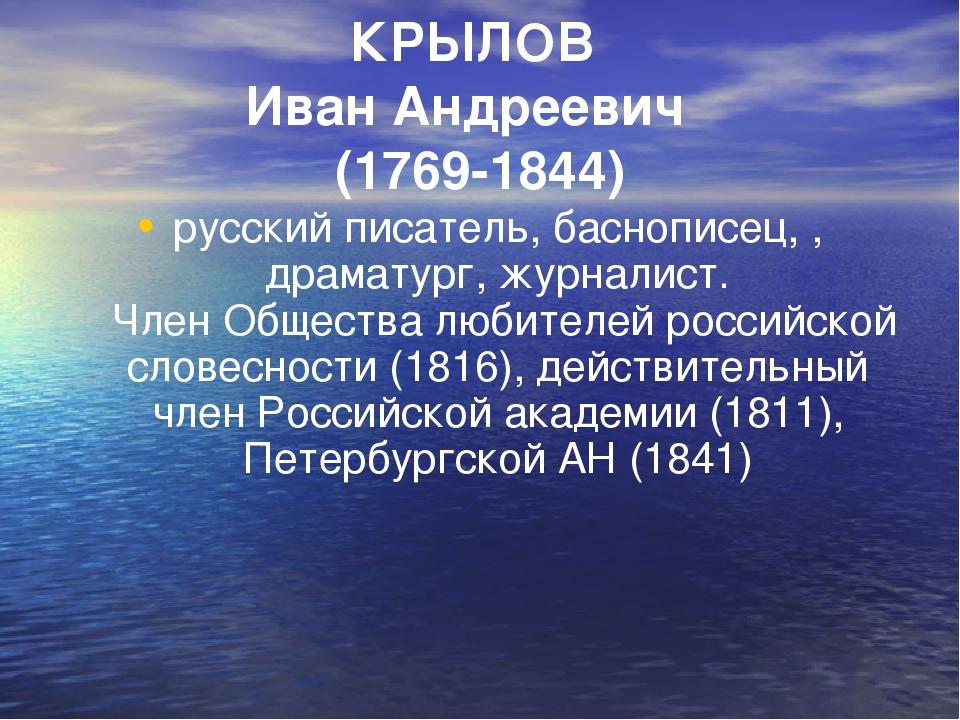КРЫЛОВ Иван Андреевич (1769-1844) русский писатель, баснописец, , драматург,...