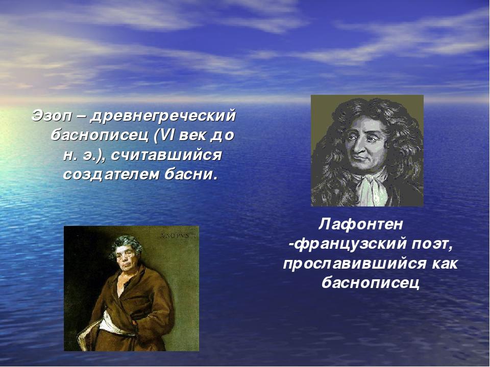 Эзоп – древнегреческий баснописец (VI век до н. э.), считавшийся создателем б...