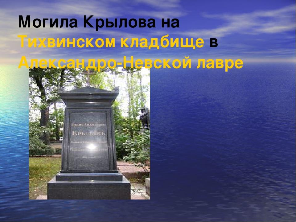 Могила Крылова на Тихвинском кладбище в Александро-Невской лавре