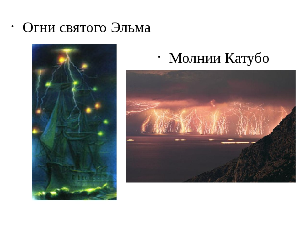 Огни святого Эльма Молнии Катубо
