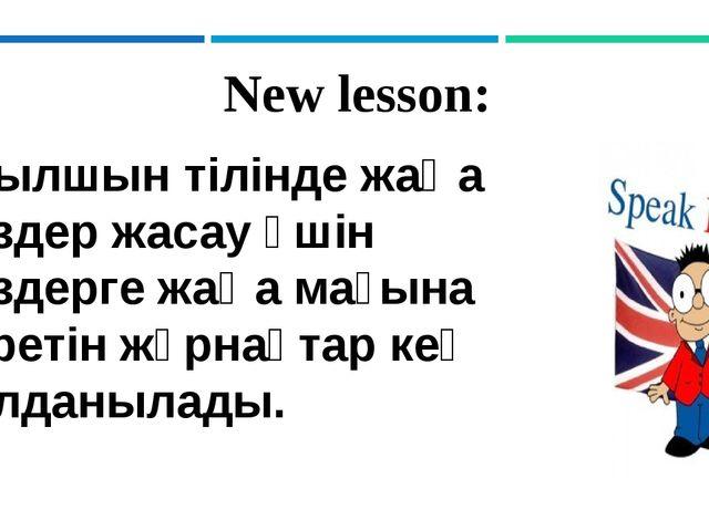 New lesson: Ағылшын тілінде жаңа сөздер жасау үшін сөздерге жаңа мағына берет...