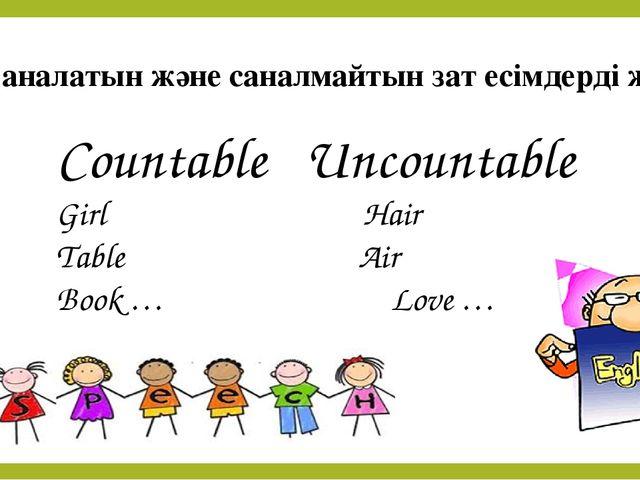 Саналатын және саналмайтын зат есімдерді жаз. Countable Uncountable Girl Hair...