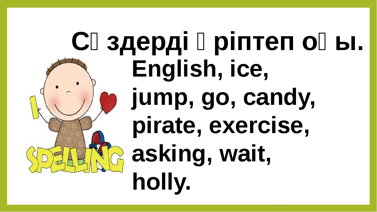 Сөздерді әріптеп оқы. English, ice, jump, go, candy, pirate, exercise, asking...