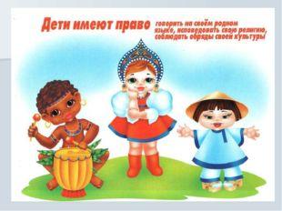 Дети имеют право говорить на своём родном языке, исповедовать свою религию, с